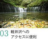 軽井沢へのアクセスに便利
