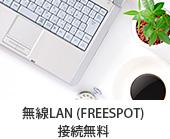 無線LAN (FREESPOT)接続無料