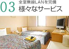 全室無線LANを完備。様々なサービス